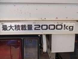 積載量2,000kg。