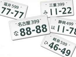 軽自動車のナンバーは、北海道から沖縄まで 全国どこでも無料で登録します。