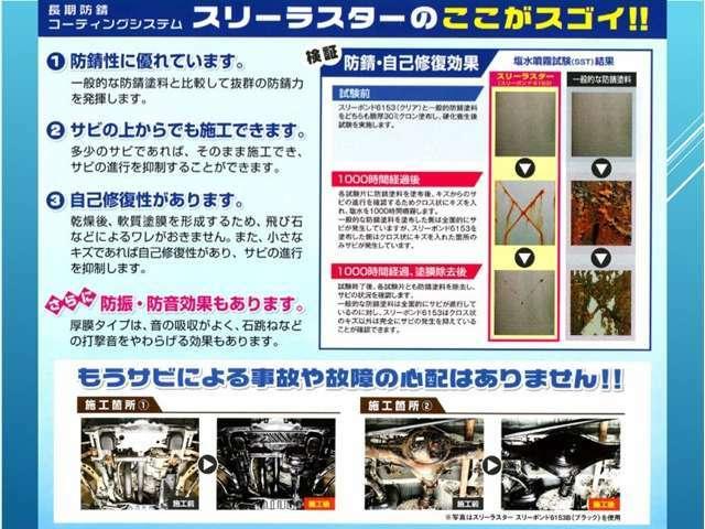 Bプラン画像:長期防錆コーティングシステム「スリーラスター」のここがスゴイ!!1:防錆性に優れています。2:サビの上からでも施行できます。3:自己修復性があります。【さらに】防振・防音もあります。