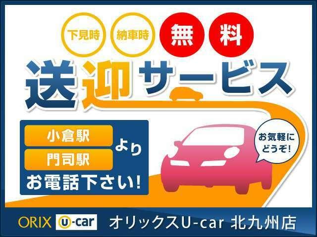 ご来店の際、小倉駅もしくは、門司駅まで送迎を致します。事前にご連絡をお待ちしております。