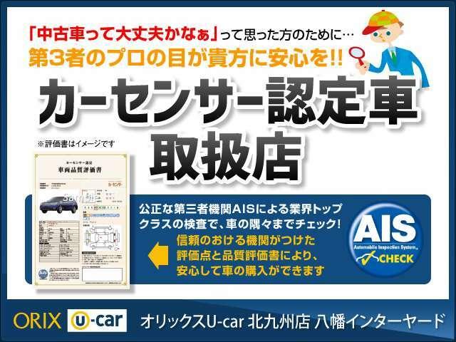 オリックスU-car北九州店 「営業時間」10~19時 「定休日」水曜日 「TEL」093-522-0820