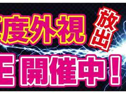 下取り車がある場合は10万円保証、無い場合は360度ドラレコ プレゼント!