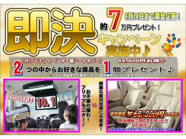 ■■関西最大級!維持費が安い!5ナンバーサイズのミニバン専門店 ミニバンらんど■■
