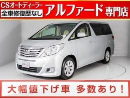 トヨタ アルファード 2.4 240G 両自動ドア/クルーズC/HDDナビ/後席モニタ