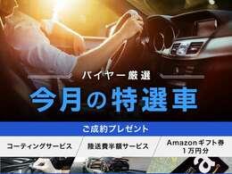 プロの査定士により【検品】【ロードテスト】【テスター診断】をし良質な車両のみ販売しております!