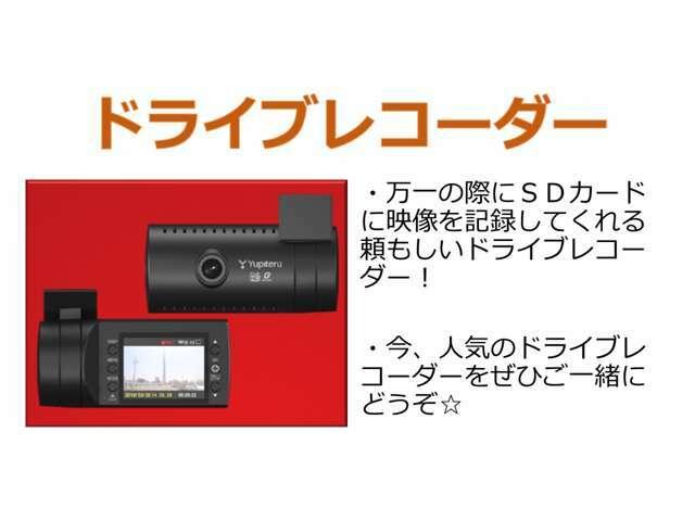 Aプラン画像:ドライブレコーダーのセットプランです。あると安心の装備ですので是非ご検討ください☆
