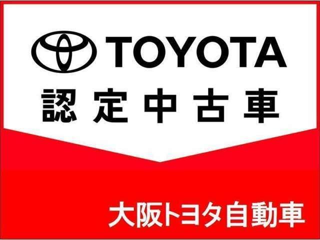 トヨタが中古車選びを変える「TOYOTA認定中古車」。選ぶならトヨタの安心中古車! 1、徹底した洗浄 2、車両検査証明書付き 3、ロングラン保証 且つ、修復歴が無い車【是非ご来店いただき確認下さい】