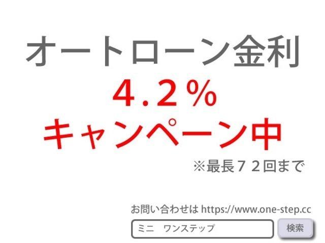 オートローン低金利4.2%キャンペーン中です。 最長72回までOK