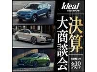 ideal札幌店 プジョー札幌西/シトロエン札幌西 (株)イデアル null