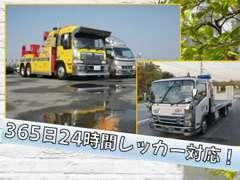 普通車から大型トラック・バス・トレーラーなどの事故・故障など365日24時間緊急対応可能です。