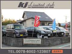 お買い得な車輛から、高年式の車輛まで各種幅広く取り揃えております。是非一度ご連絡ください。