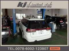 お客様のお車のことなら北山自動車にお任せください。整備・点検おまかせください。