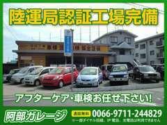 整備に強い陸運局認証工場完備!!全車保証付き販売!!