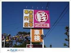 高崎インターから高崎方面へ!こちらの看板が目印です。水曜日が定休日となります。