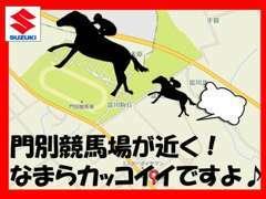本物の競走馬を見た事ありますか?門別競馬場がすぐ近くにあるので、お馬さんに会えちゃいますよ(^O^)
