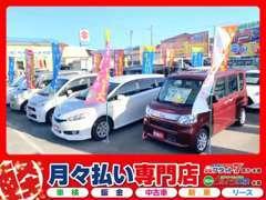 ■良質で安価な中古車にこだわって販売させて頂いています。陸運局指定民間車検工場も完備しています。購入後もご安心ください!