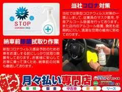 ■当社は新型コロナウィルス対策も徹底しています。店内の換気や除菌はもちろん、ご納車前のお車も除菌拭取り作業をしています!