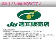 当社は、JU適正販売店です。お客様のカーライフに寄り添い、末永くお付き合いいただける安心・信頼のお店です