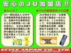 日本最大の優良中古車販売店のネットワークであるJU加盟店です。自動車の適正な販売管理を行う自動車公正取引協議会会員店です。