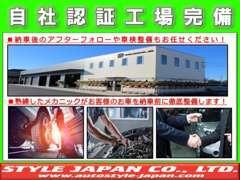 関東運輸局長認証取得工場を併設しております!(認証番号4-4611)