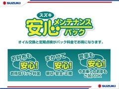半年毎の定期点検整備とオイル交換までセットにしたお得なパックです!引越ししても安心!日本全国のスズキでサポート!