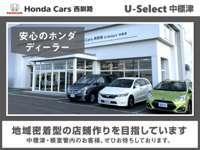 Honda Cars 西釧路 U-Select中標津