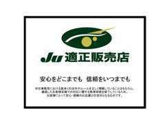適正販売とは中古車の流通や消費者保護などの中古車業界の健全化を目的として設立されたJUが認定した中古車販売店です。