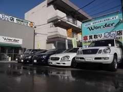 皆様にご満足して頂けますよう、安いだけでも、良質なだけでもない、トータルでご満足いただける車販売を心がけております。
