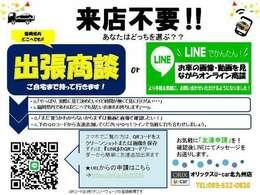 出張・LINE商談出来ます☆