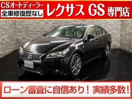 レクサス GS 250 Fスポーツ 本革/エアシート/Cソナー/HDD/クルーズC