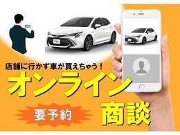 全車オンライン商談が可能です!詳しくはお問合せください!