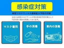 店舗スタッフ・店内・展示車につきましては、出来る限りの感染症対策を行っております。