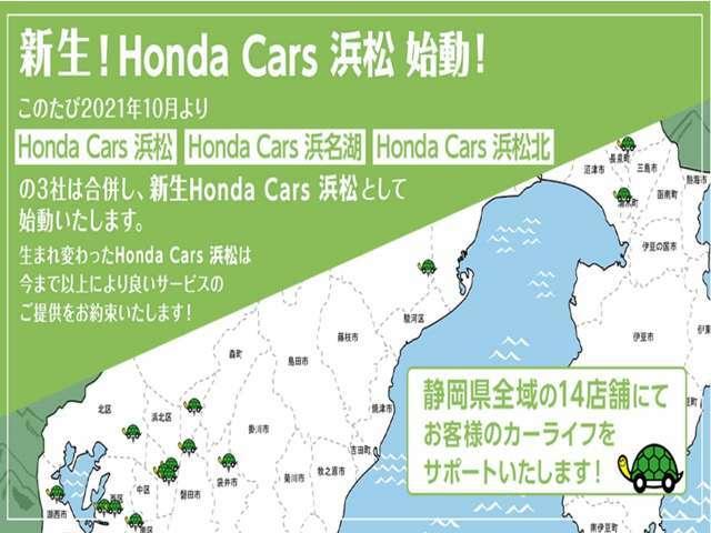静岡県全域の14店舗にてお客様のカーライフをサポートいたします。