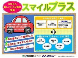 1年間走行距離無制限のトヨタロングラン保証。(対象項目:60項目・5000部品)が対象です。全国5000ヶ所のトヨタディーラーで保証修理が可能です。