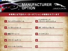 ◆オプション装備リストとなります。どれも英国の気品あふれる装備となり、ジャガー・ランドローバーならではの装備となります◆