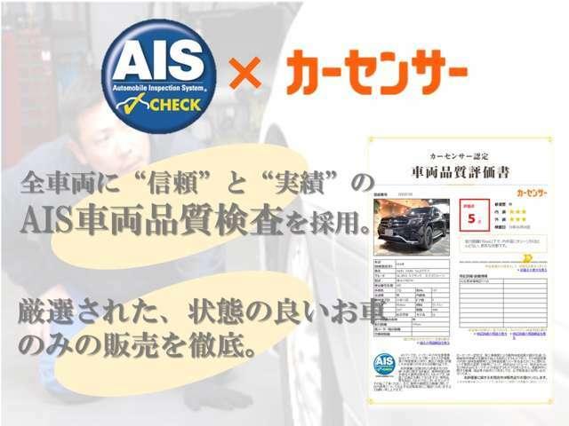Bプラン画像:全車両AIS車両品質検査を採用し、状態の良い厳選されたお車のみを販売させて頂いております。