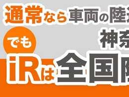 欲しいミニが地元にない…陸送費が高く躊躇している…東京(横浜)まで引取に行けない…でも大丈夫!イールなら全国陸送費用無料!陸送業者がご自宅までお届けするので安心安全!※諸条件あり/詳しくはお問合せ下さい