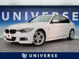 BMW 3シリーズ 320i Mスポーツ 革シートPKG イノベーションPKG サンルーフ