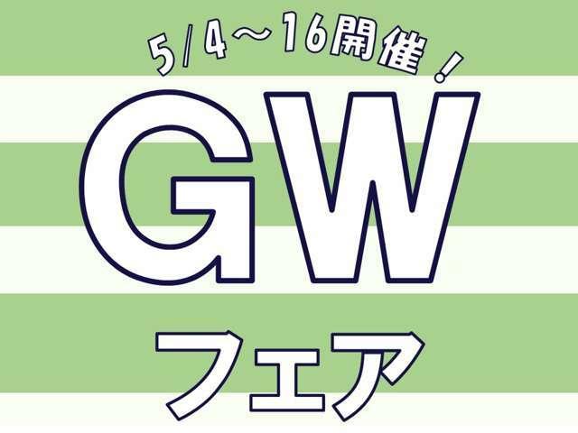 GWフェア-☆彡