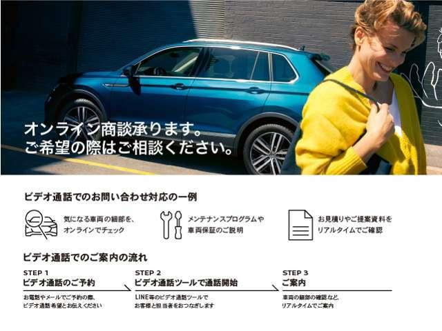 ◆オンライン商談導入◆自宅にいながら、ZoomやFace Timeで気軽に販売店と対面で話せる。クルマ選びの様々なお悩みをご相談させて頂きます。遠方からでも実車の確認をいただけます。