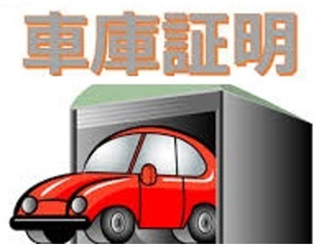Bプラン画像:お客様で車庫証明を取得していただける場合は、車庫証明費用相当分をサービスいたします。取得に必要な書類などは全てご用意しますので安心です。