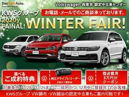 12/1~秋の認定中古車キャンペーン実施中!!