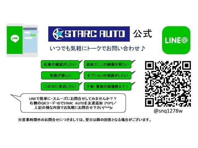 Bプラン画像:LINEでのお問合せも受け付けております♪QRコード・ID検索でSTARC AUTOを友達追加して頂き、簡単・スムーズにお問合せしてみませんか??
