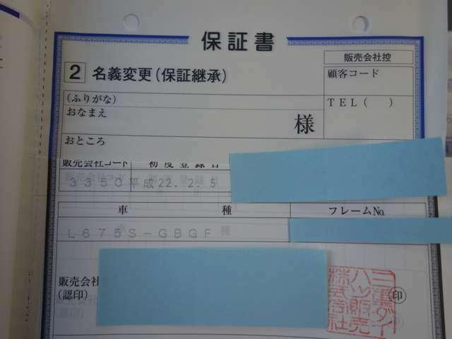 ご覧頂いております ミラココア X の保証書で御座います。