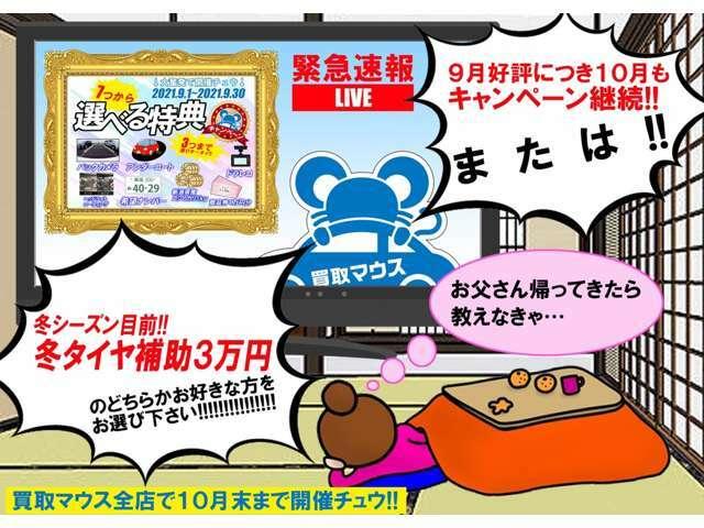☆★☆買取マウス 激アツな10月販売成約キャンペーン☆★☆7つの中から3つ選べる特典 又は スタッドレスタイヤ の3万円分購入補助 のいづれかをお選びいただけます。新しいお車で秋の行楽を楽しみましょう♪