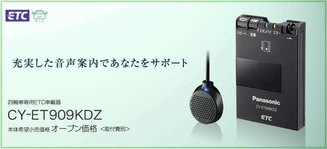 Aプラン画像:ETCカード有効期限案内いたします。また、利用履歴も音声にて案内いたします。Panasonic パナソニック CY-ET909KDZ