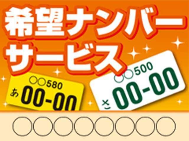 Aプラン画像:折角乗るならお客様のお好きな番号をナンバーに☆ご希望に添えないナンバーもございますので予めご了承ください☆