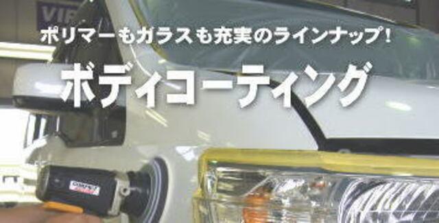 Aプラン画像:洗車が楽々♪ボディコーティング施工プラン!!詳細については、お気軽にお問い合わせ下さい♪