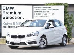 BMW 2シリーズアクティブツアラー 218d xドライブ ラグジュアリー 4WD 黒レザー LED 電動シート コンフォA