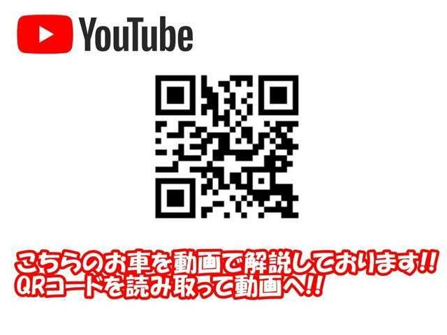 """Youtubeでお車の状態や試乗の解説をしております!""""KazzU Channel""""で検索、または上記QRコードを読み取って動画へGO!"""